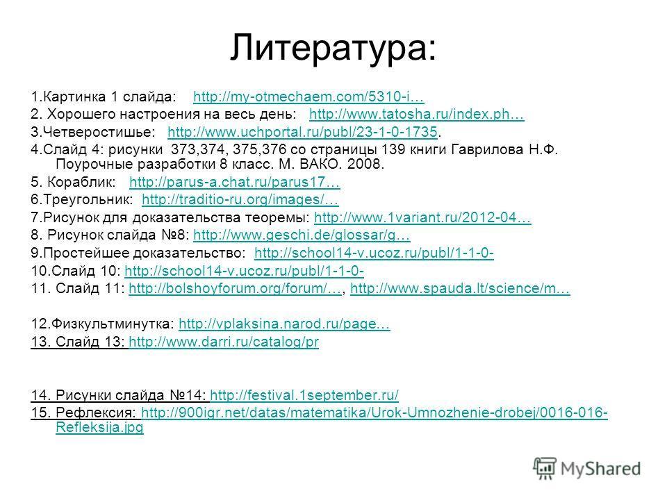 Литература: 1.Картинка 1 слайда: http://my-otmechaem.com/5310-i…http://my-otmechaem.com/5310-i… 2. Хорошего настроения на весь день: http://www.tatosha.ru/index.ph…http://www.tatosha.ru/index.ph… 3.Четверостишье: http://www.uchportal.ru/publ/23-1-0-1