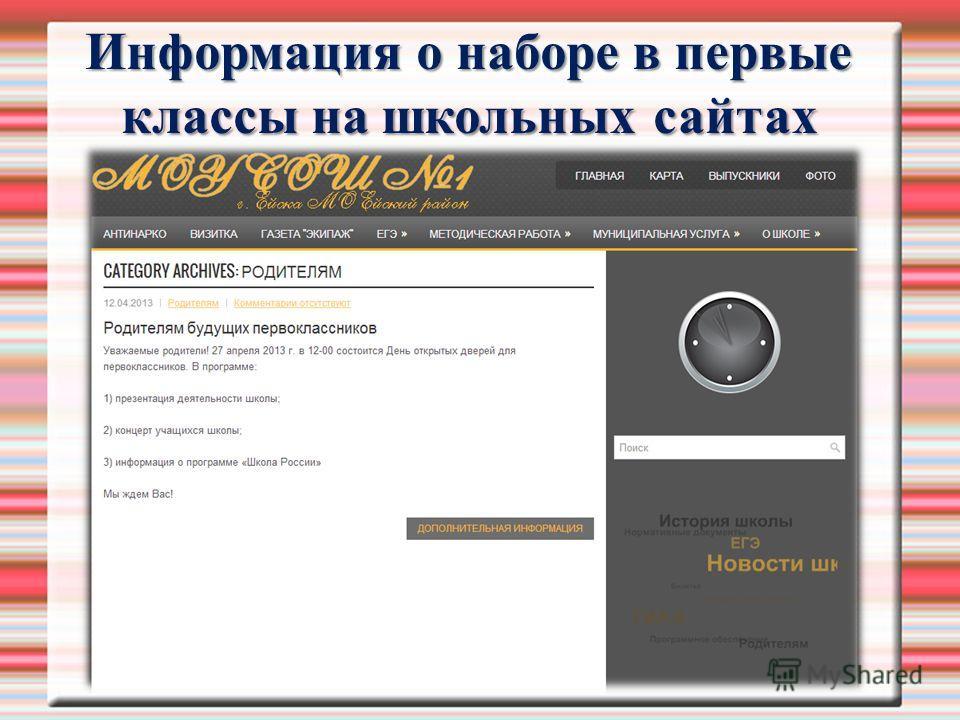 Информация о наборе в первые классы на школьных сайтах