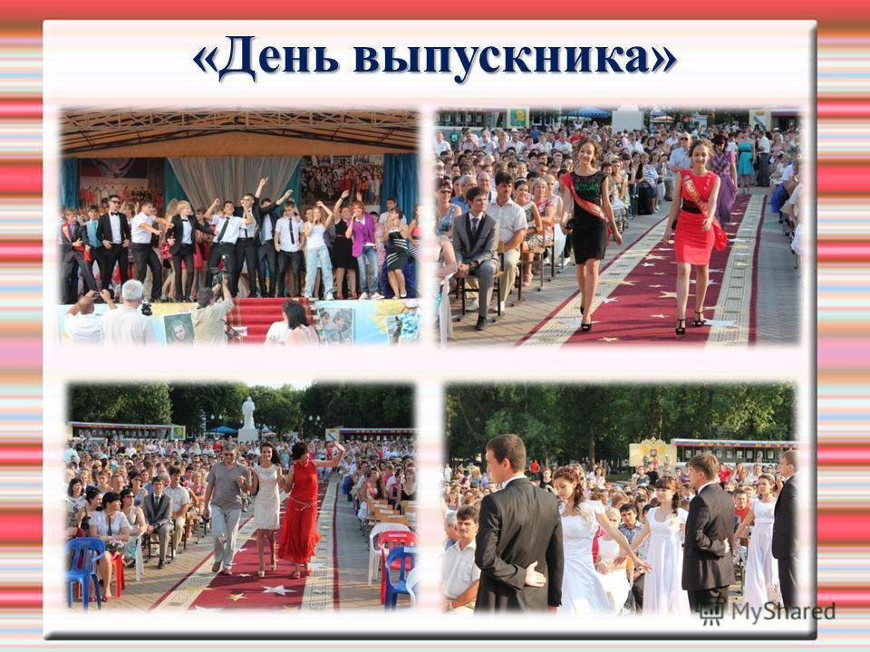 «День выпускника»