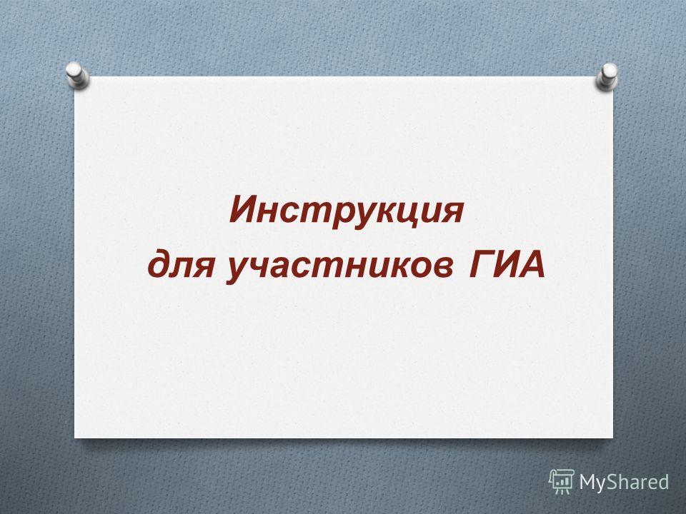 Инструкция для участников ГИА