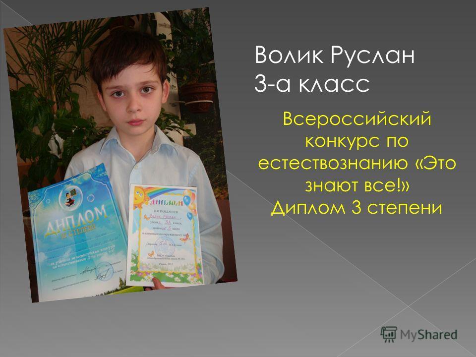 Волик Руслан 3-а класс Всероссийский конкурс по естествознанию «Это знают все!» Диплом 3 степени