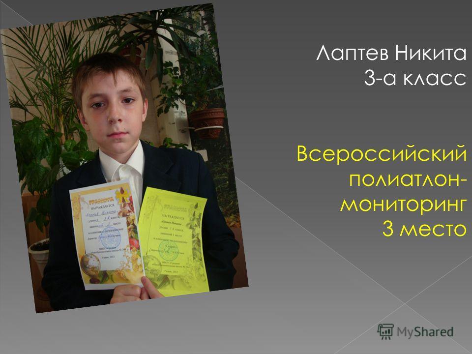 Лаптев Никита 3-а класс Всероссийский полиатлон- мониторинг 3 место