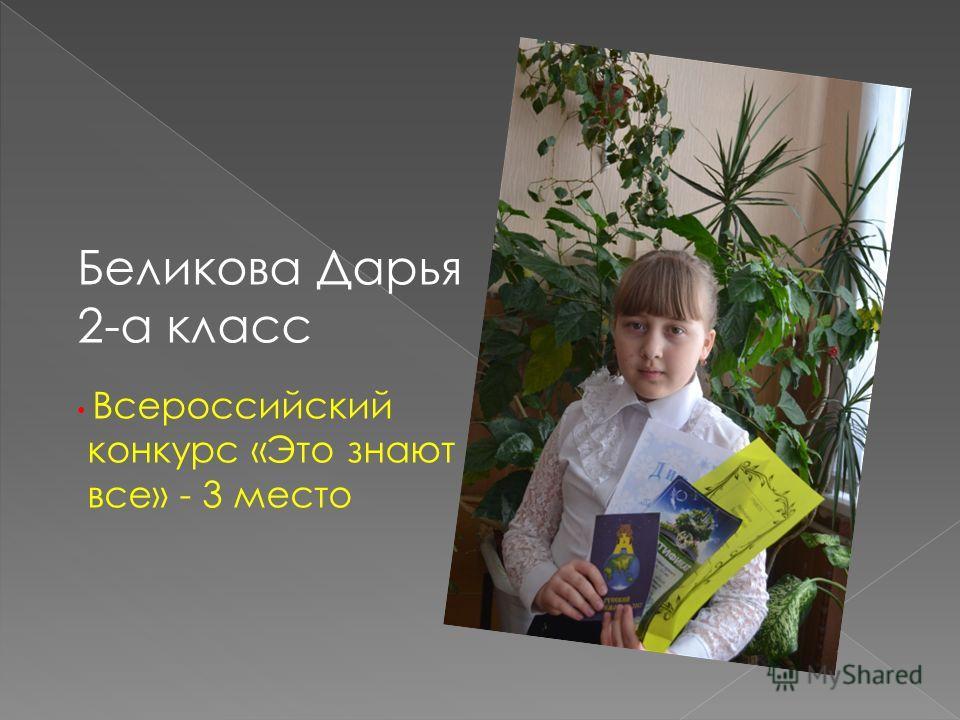 Беликова Дарья 2-а класс Всероссийский конкурс «Это знают все» - 3 место