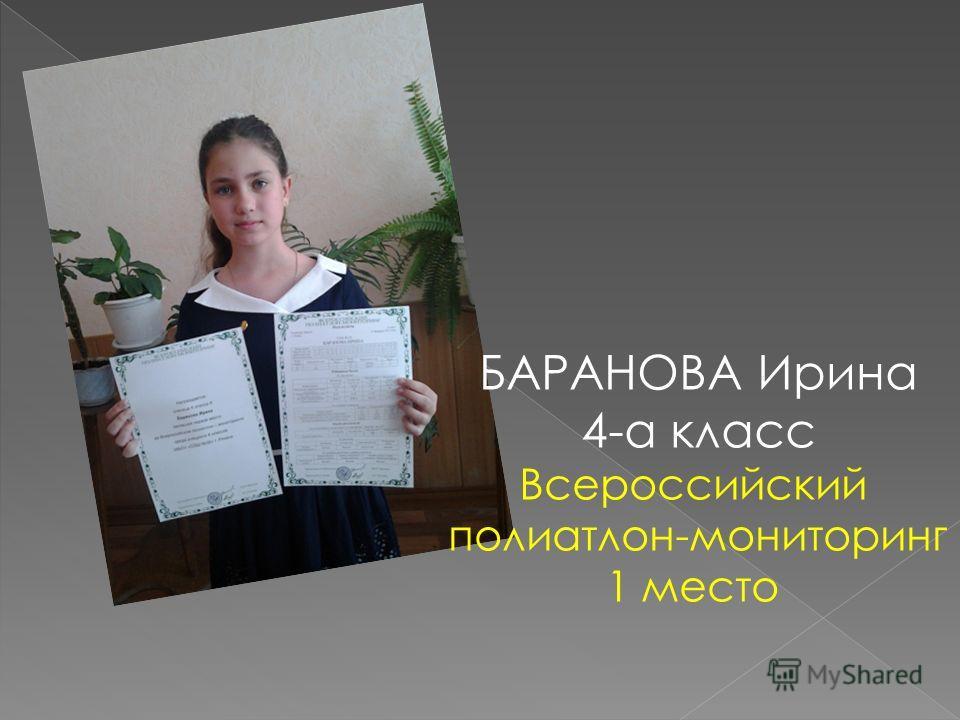 БАРАНОВА Ирина 4-а класс Всероссийский полиатлон-мониторинг 1 место