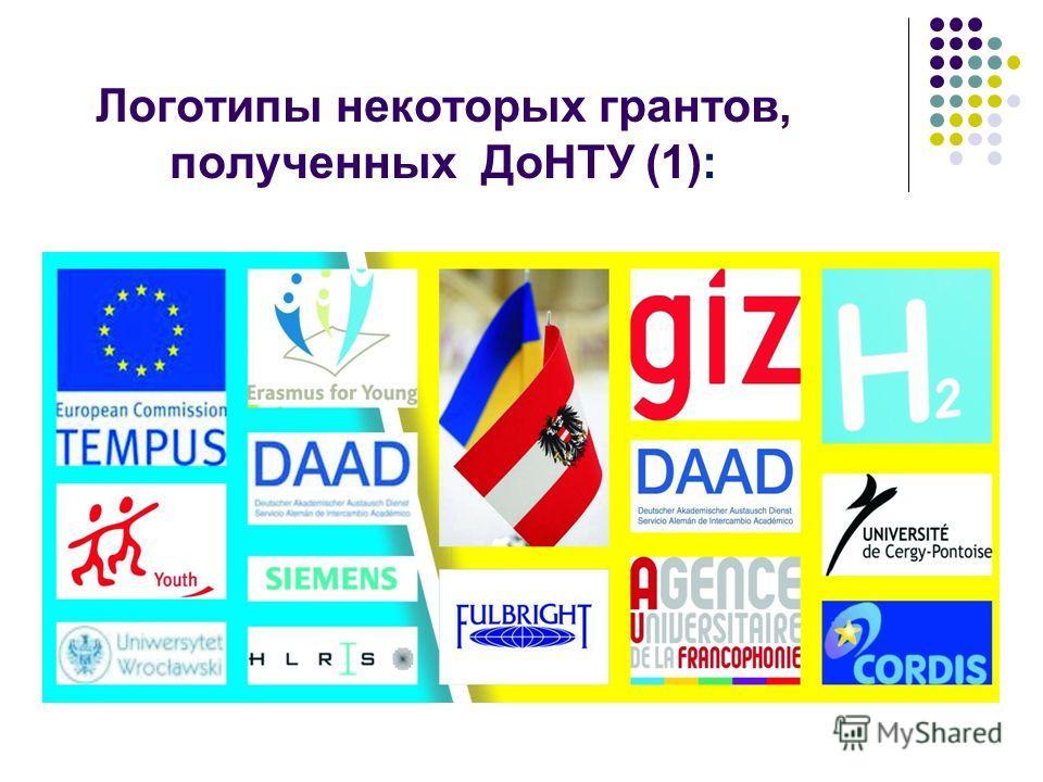 Логотипы некоторых грантов, полученных ДоНТУ (1):