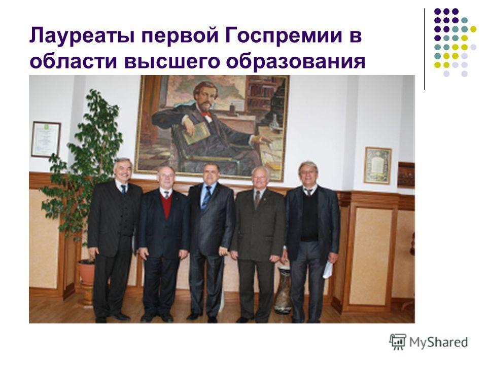Лауреаты первой Госпремии в области высшего образования