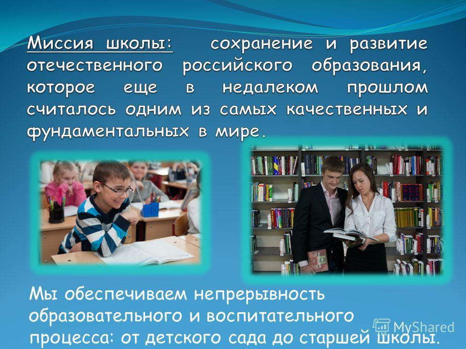 Мы обеспечиваем непрерывность образовательного и воспитательного процесса: от детского сада до старшей школы.