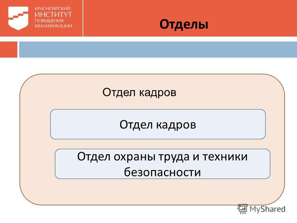 Отделы Отдел кадров Отдел охраны труда и техники безопасности Отдел кадров