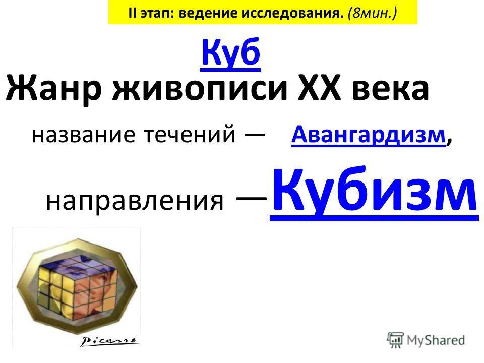 сечение основание вершина Площадь А C D B Один из элементов не является элементом куба. Щелкните на букв. II этап: ведение исследования. (8мин.)