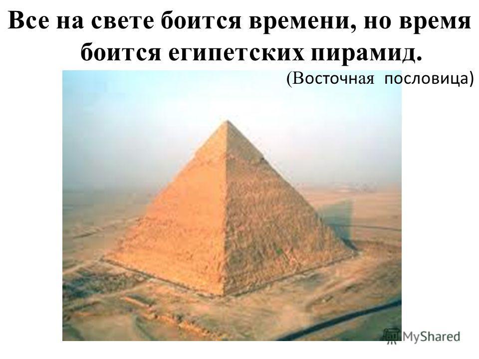 ОБЗОР темы урока «Пирамида». (методическая разработка урока по учебнику «Геометрия 10» в X классе) учительницы математики ФАЗИЛОВОЙ ШАФАГ НАДИР КЫЗЫ.