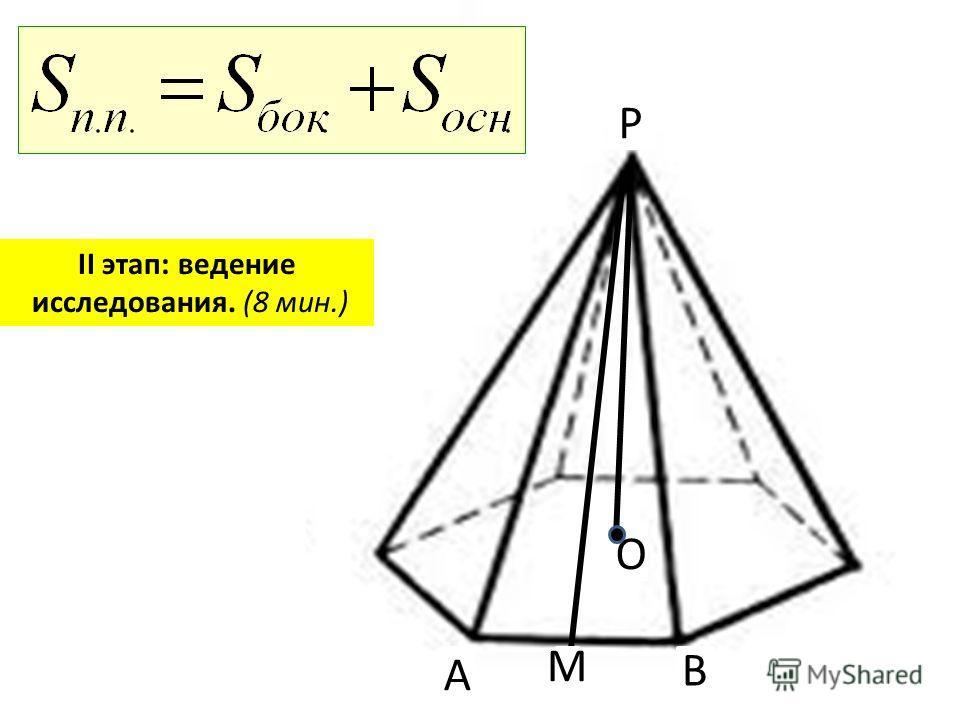 Учимся строить четырехугольн ую пирамиду ПОМНИМ ! Боковые грани– треугольники Основание - четырехугольник 1 2 P II этап: ведение исследования. (8мин.)