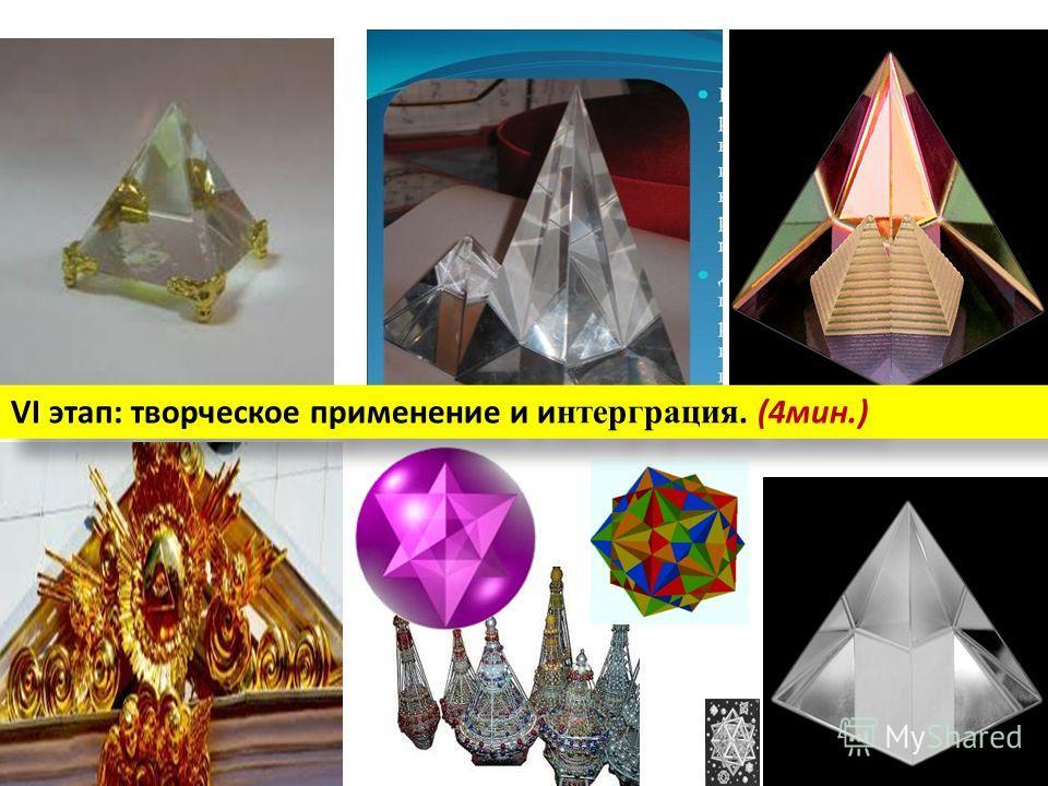 С помощью палочек, бумаг, пластилин и картон изготовите модель, каркас пирамиды. VI этап: творческое применение и и нтерграция. (6 мин.)