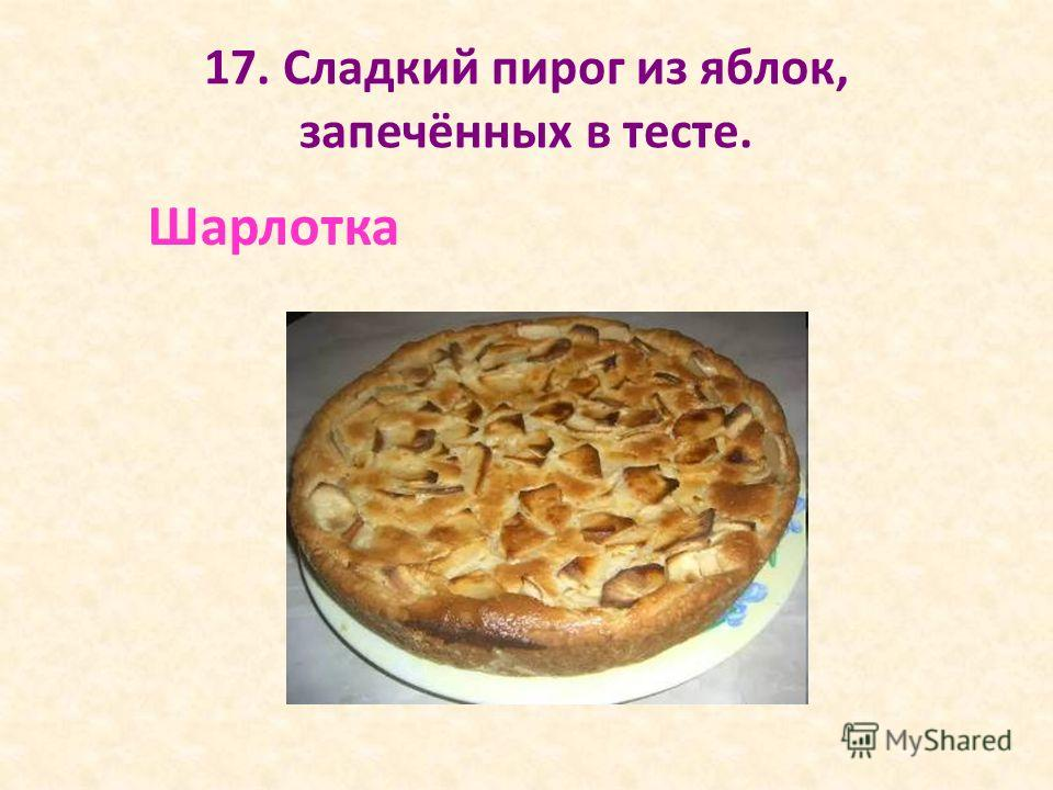 17. Сладкий пирог из яблок, запечённых в тесте. Шарлотка