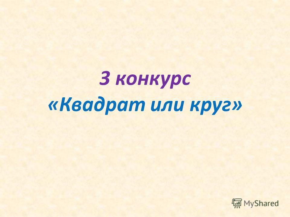 3 конкурс «Квадрат или круг»