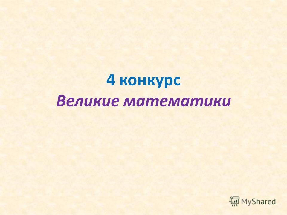 4 конкурс Великие математики