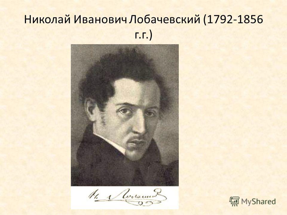 Николай Иванович Лобачевский (1792-1856 г.г.)