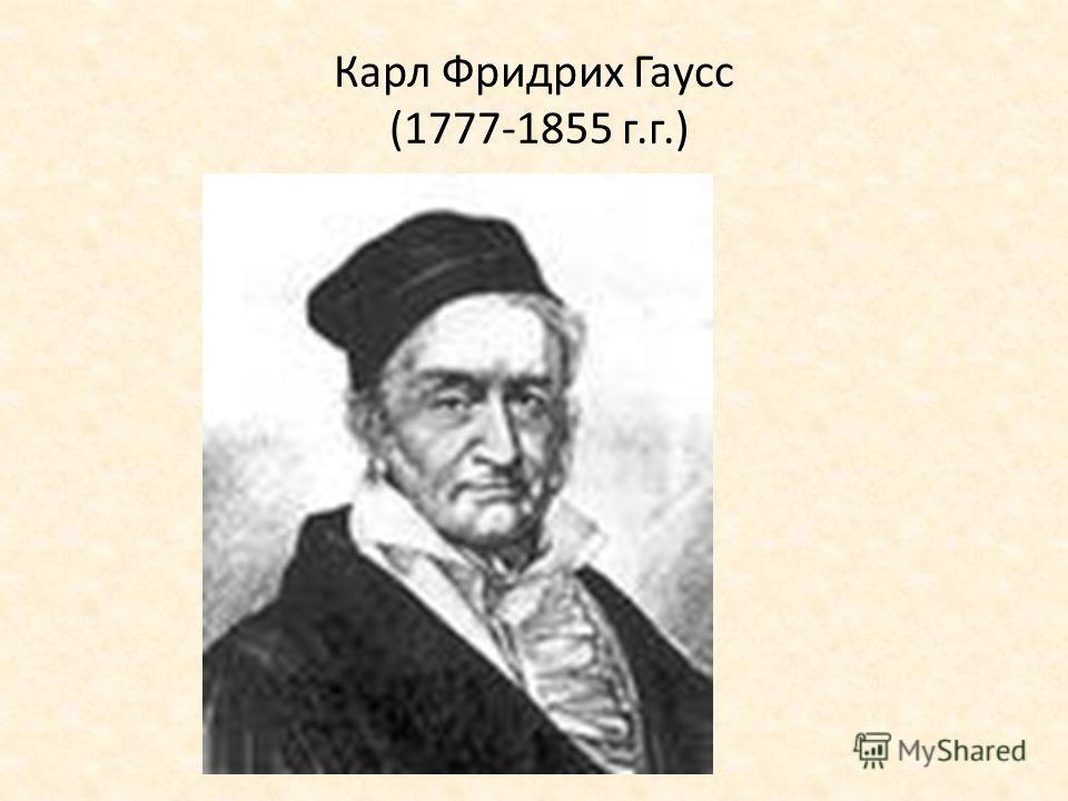 Карл Фридрих Гаусс (1777-1855 г.г.)