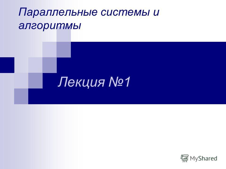 Параллельные системы и алгоритмы Лекция 1