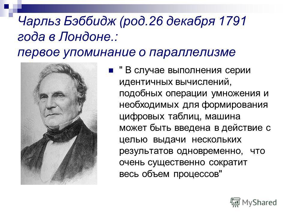 Чарльз Бэббидж (род.26 декабря 1791 года в Лондоне.: первое упоминание о параллелизме