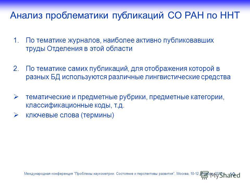 Анализ проблематики публикаций СО РАН по ННТ 10 Международная конференция