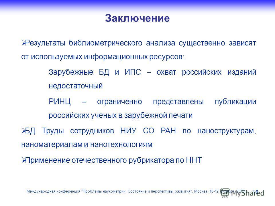 Заключение 18 Международная конференция