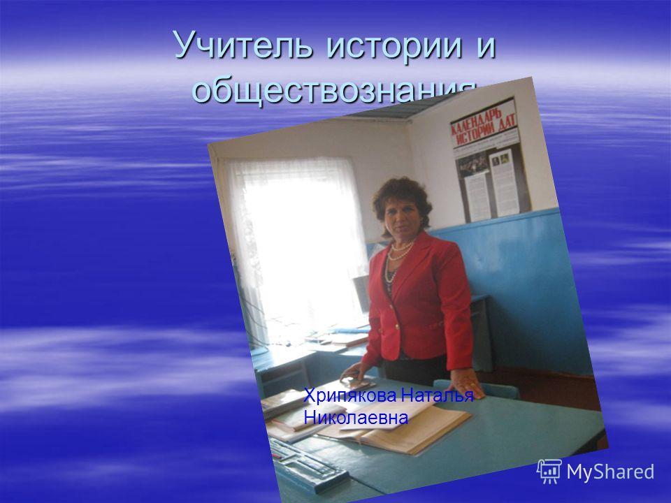 Учитель истории и обществознания Хрипякова Наталья Николаевна