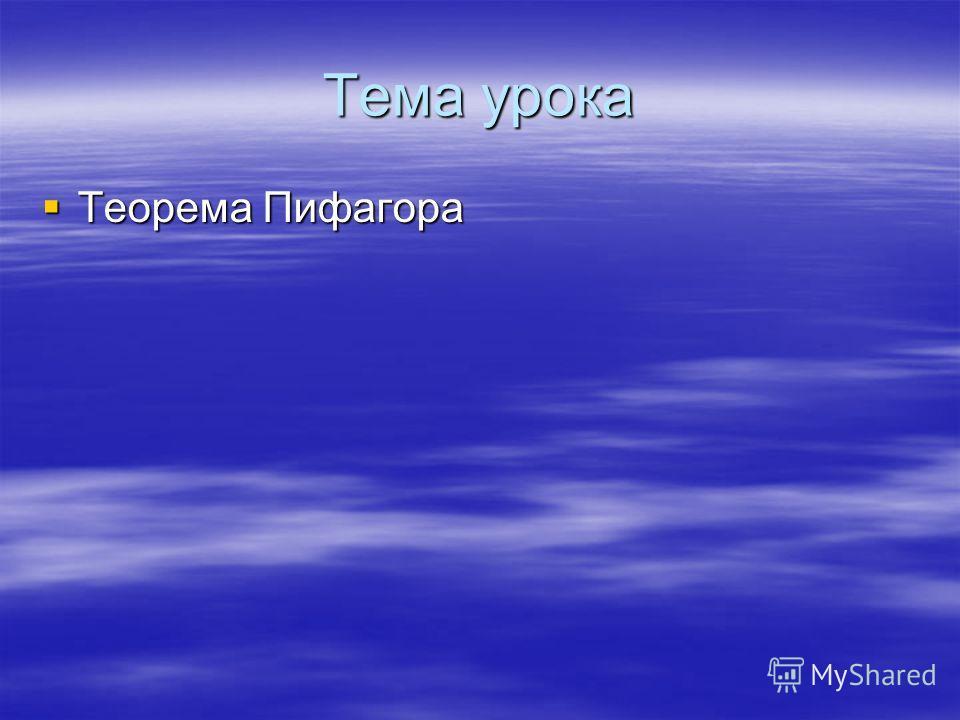 Тема урока Теорема Пифагора Теорема Пифагора