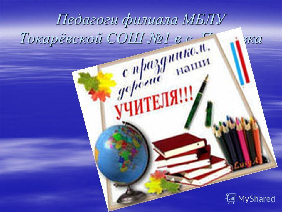 Педагоги филиала МБЛУ Токарёвской СОШ 1 в с. Павловка