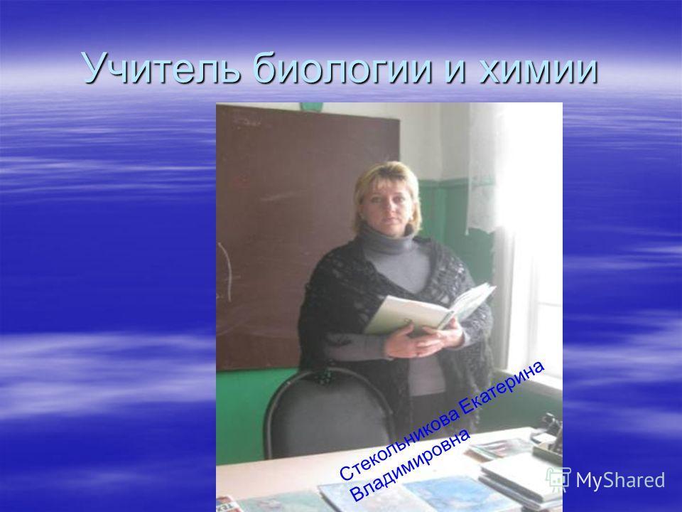 Учитель биологии и химии Стекольникова Екатерина Владимировна
