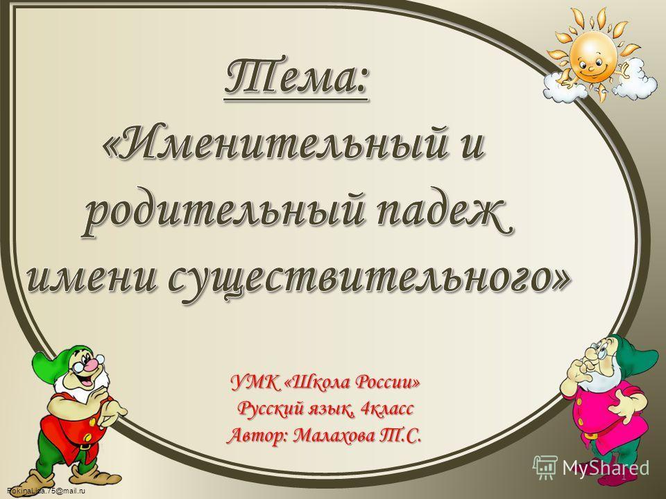 FokinaLida.75@mail.ru УМК «Школа России» Русский язык, 4класс Автор: Малахова Т.С. 1