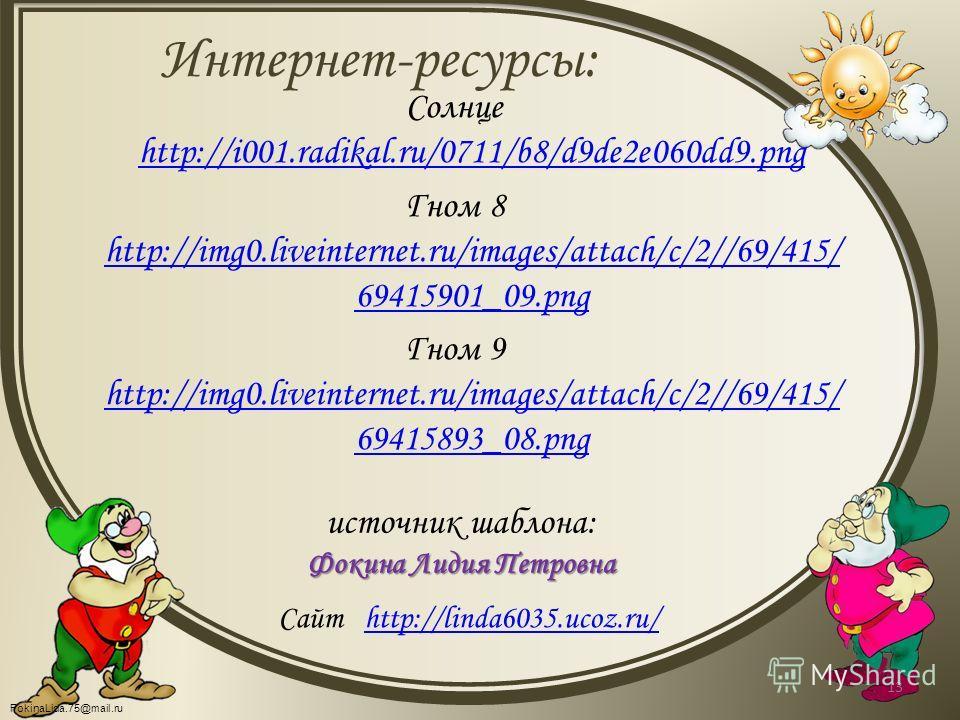 FokinaLida.75@mail.ru Солнце http://i001.radikal.ru/0711/b8/d9de2e060dd9.png http://i001.radikal.ru/0711/b8/d9de2e060dd9.png Гном 8 http://img0.liveinternet.ru/images/attach/c/2//69/415/ 69415901_09.png http://img0.liveinternet.ru/images/attach/c/2//