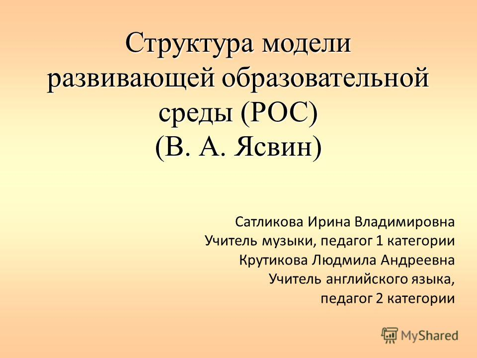 Ясвин В.А.Образовательная Среда Экспертиза