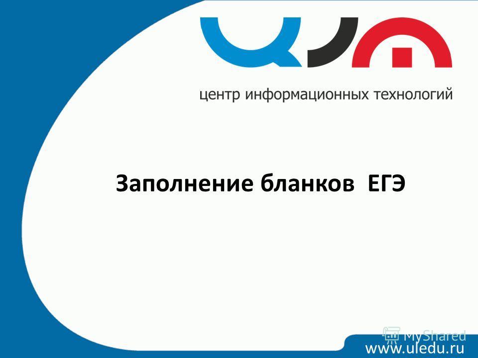 Заполнение бланков ЕГЭ www.uledu.ru