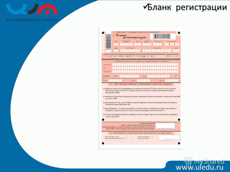 Бланк регистрации Бланк регистрации www.uledu.ru