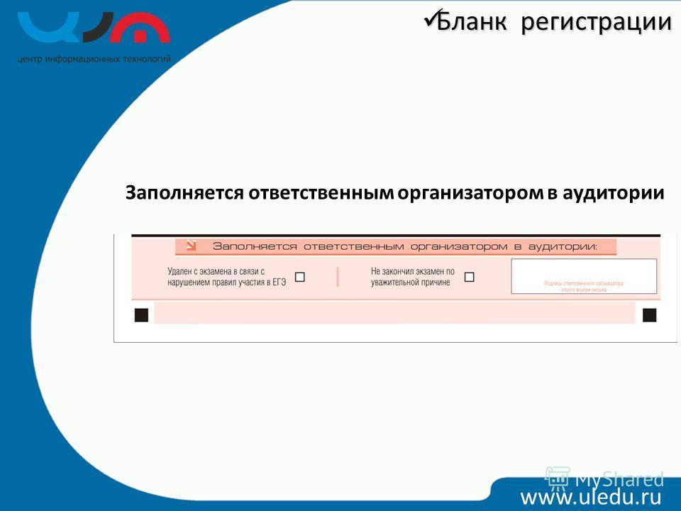 Заполняется ответственным организатором в аудитории www.uledu.ru Бланк регистрации Бланк регистрации