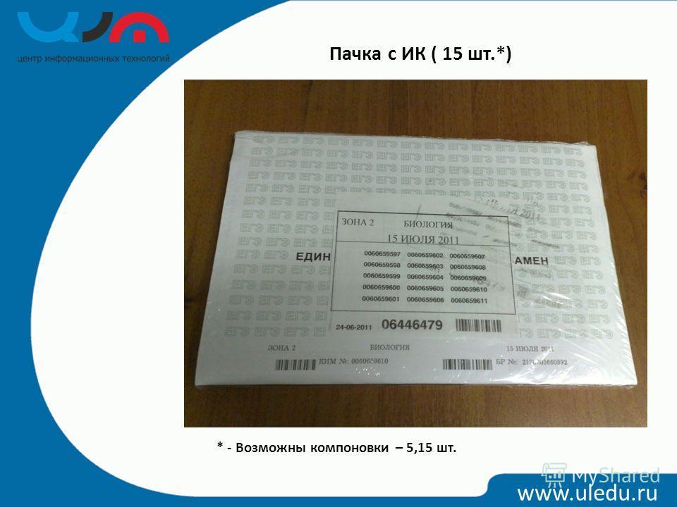 Пачка с ИК ( 15 шт.*) www.uledu.ru * - Возможны компоновки – 5,15 шт.
