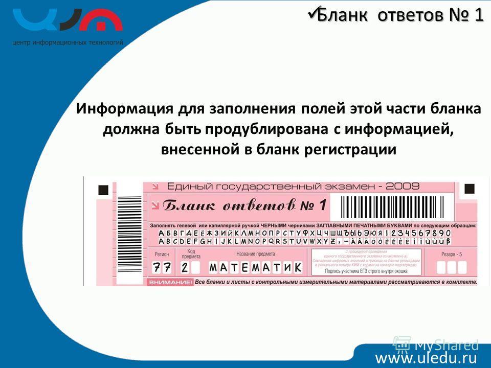 Информация для заполнения полей этой части бланка должна быть продублирована с информацией, внесенной в бланк регистрации www.uledu.ru Бланк ответов 1 Бланк ответов 1