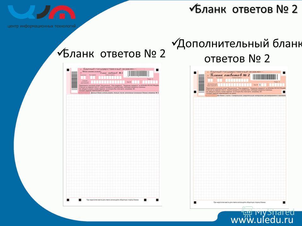 Бланк ответов 2 Бланк ответов 2 Бланк ответов 2 Дополнительный бланк ответов 2 www.uledu.ru