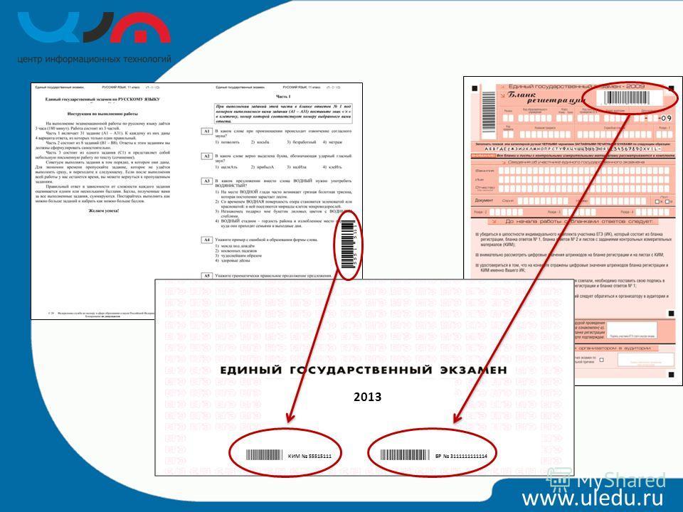 БР 3111111111114КИМ 55515111 2013 www.uledu.ru
