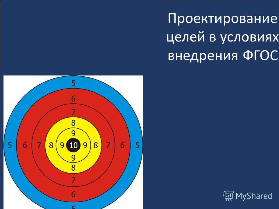 Проектирование целей в условиях внедрения ФГОС