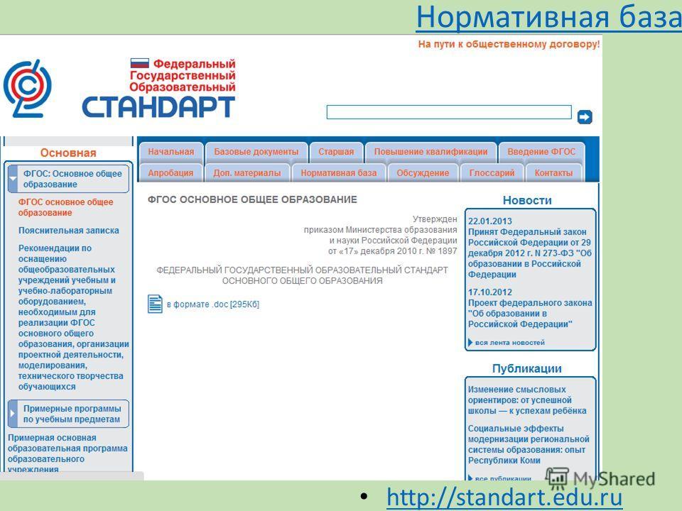Нормативная база http://standart.edu.ru