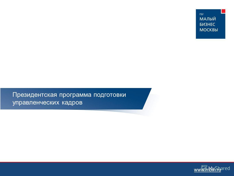 Президентская программа подготовки управленческих кадров www.mbm.ru