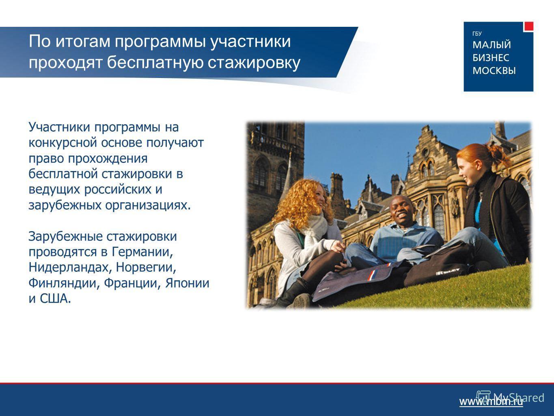 По итогам программы участники проходят бесплатную стажировку Участники программы на конкурсной основе получают право прохождения бесплатной стажировки в ведущих российских и зарубежных организациях. Зарубежные стажировки проводятся в Германии, Нидерл