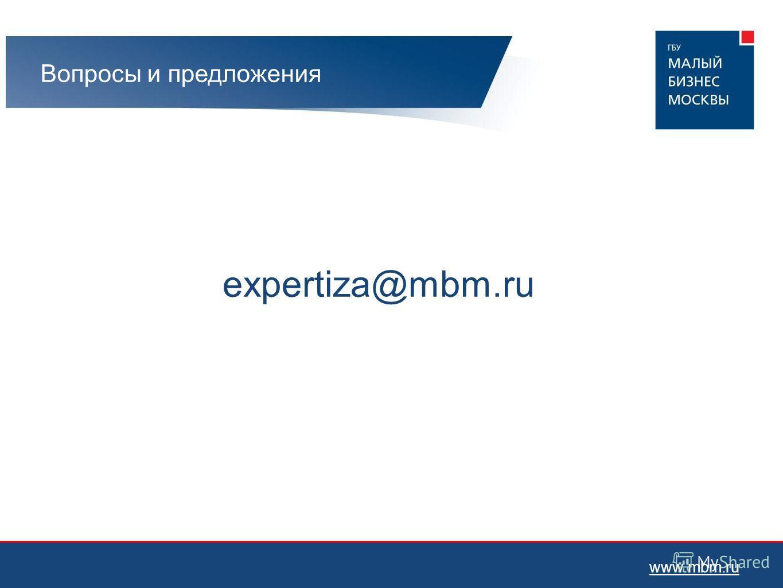 www.mbm.ru Вопросы и предложения expertiza@mbm.ru