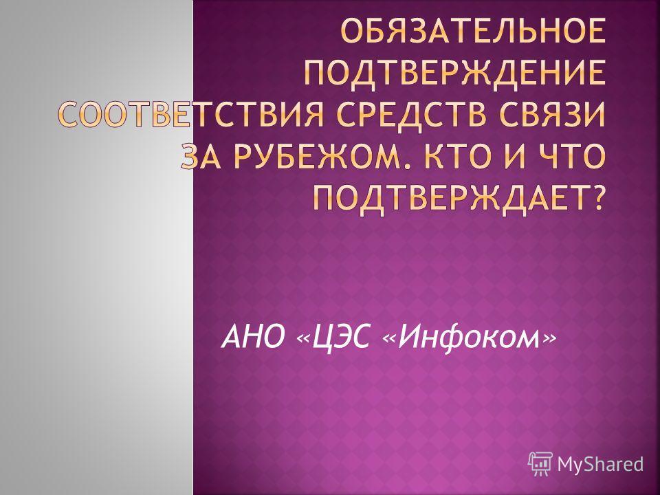 АНО «ЦЭС «Инфоком»