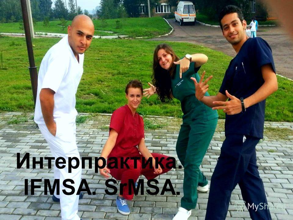 Интерпрактика. IFMSA. SrMSA.