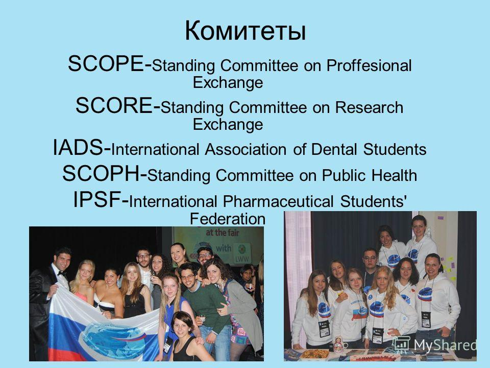 Комитеты SCOPE- Standing Committee on Proffesional Exchange SCORE- Standing Committee on Research Exchange IADS- International Association of Dental Students SCOPH- Standing Committee on Public Health IPSF- International Pharmaceutical Students' Fede