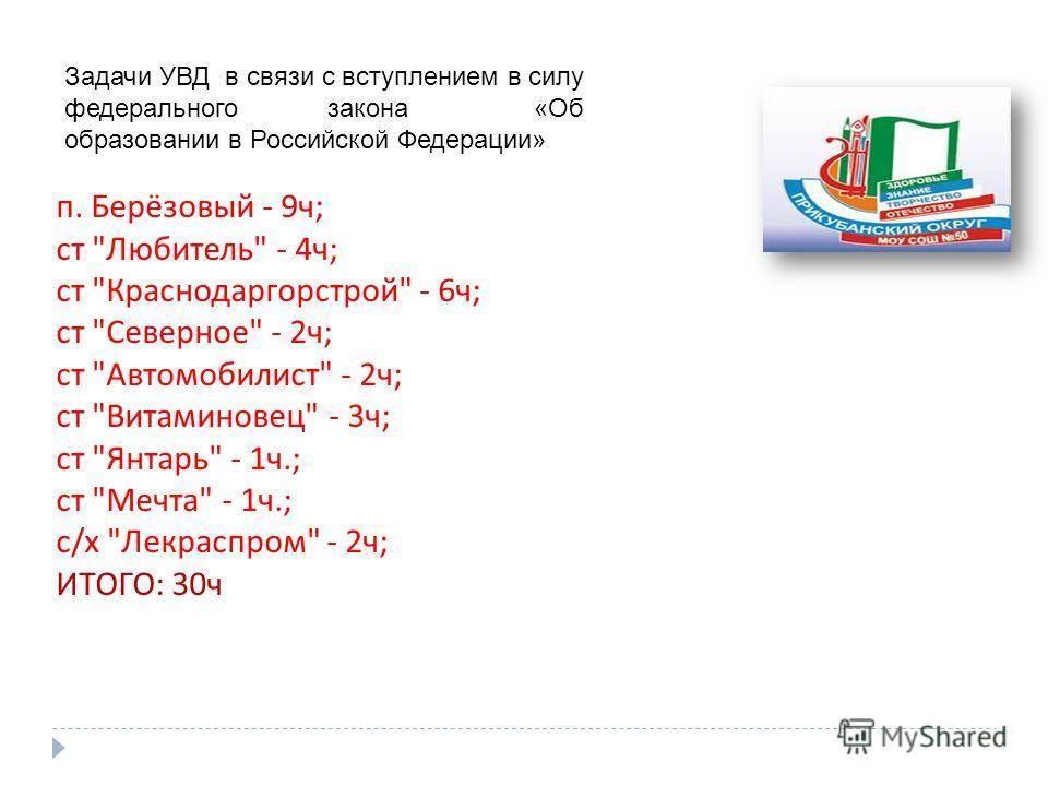 Задачи УВД в связи с вступлением в силу федерального закона «Об образовании в Российской Федерации» п. Берёзовый - 9ч; ст