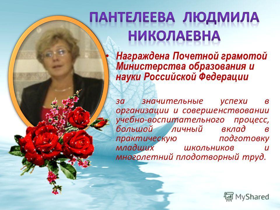 Награждена Почетной грамотой Министерства образования и науки Российской Федерации за значительные успехи в организации и совершенствовании учебно-воспитательного процесс, большой личный вклад в практическую подготовку младших школьников и многолетни