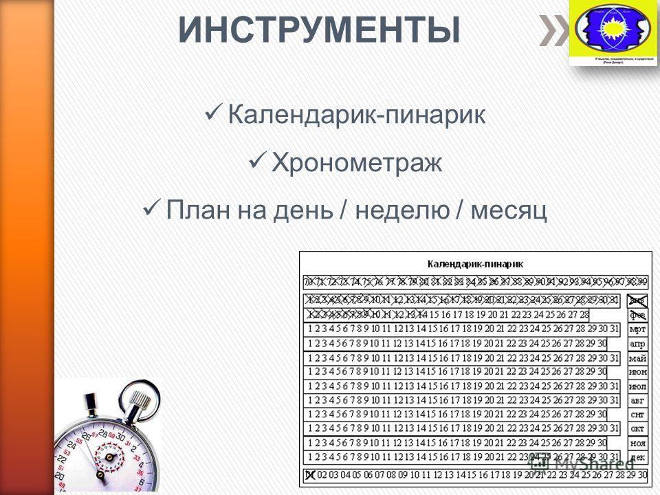 ИНСТРУМЕНТЫ Календарик-пинарик Хронометраж План на день / неделю / месяц